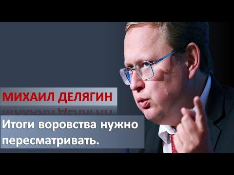 Делягин: 'У Путина