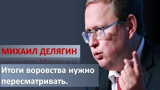 """Делягин: """"У Путина теперь нет ограничений, кроме моральных."""""""