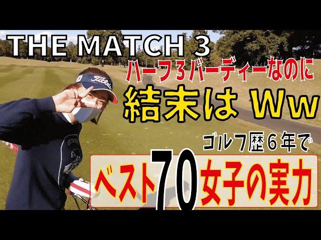 【ゴルフ歴6年でベスト70女子の実力③】ハーフ3バーディー でも結末は!!