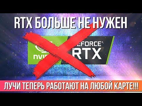 Лучи теперь работают и без RTX!!!