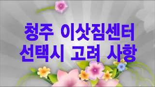 청주포장이사 초이스 요령 ( 청주이삿짐센터 청주이사 청…