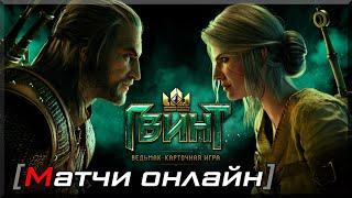 [OMG] Гвинт (Gwent) #1 // РЕЛИЗ ИГРЫ В STEAM // Онлайн матчи на русском