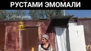 Мурочиат ба Рустами Эмомали срочно тамошо кунед