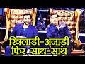 Akshay Kumar - Saif to PERFORM 'Mein Khiladi Tu Anadi' on Great Indian Laughter Challenge |FilmiBeat