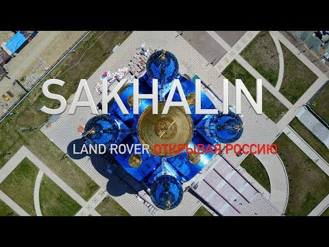 Sakhalin 2017 - Land Rover - Discovering Russia   Сахалин 2017 - Land Rover - Открывая Россию