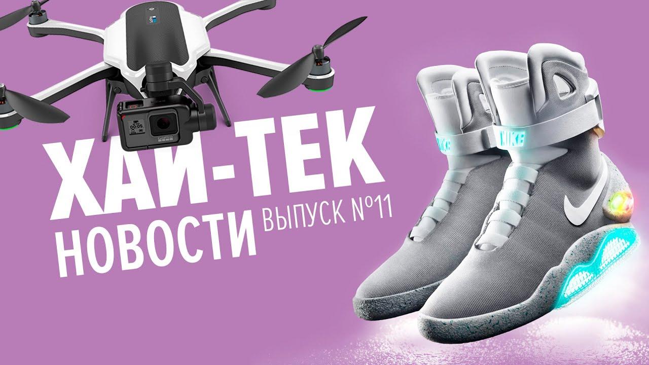 Хай-тек новости. Выпуск №11