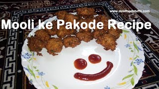 Mooli Ke Pakode Recipe I Quick and Easy Mooli ke Pakode by Desi Food Stuffs I Radish Fry |