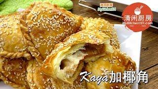 【kaya 角】「kaya 角」#kaya 角,加椰角/Kaya角(清...