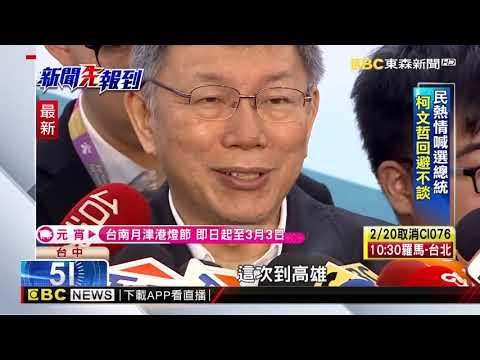 韓國瑜、柯文哲老被拱拚總統 巧妙回應