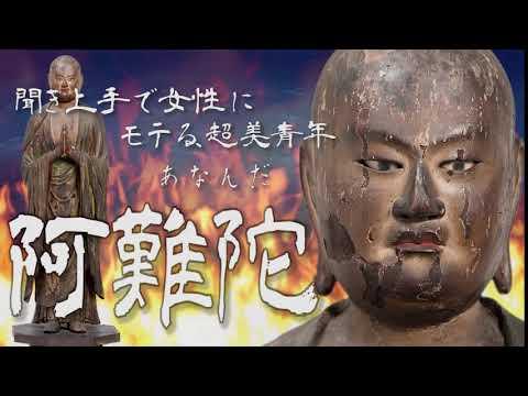 【快慶・定慶展】十大弟子総選挙 阿難陀