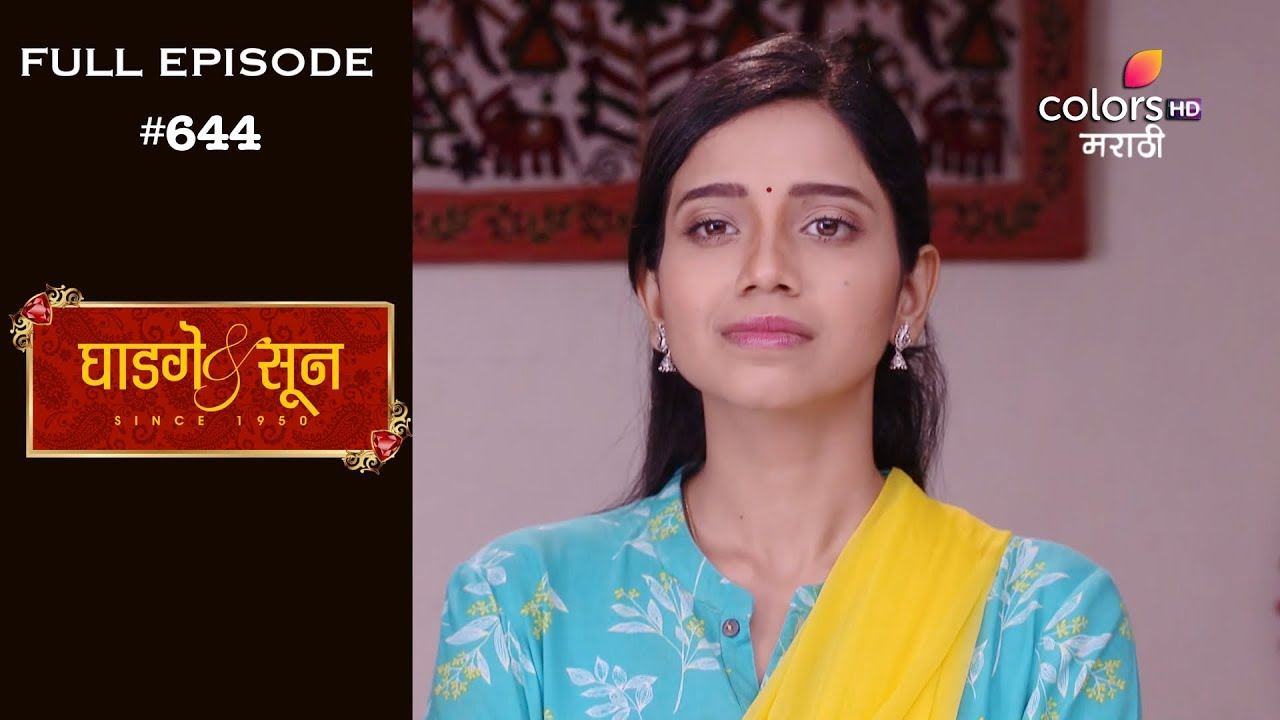 Ghadge & Suun - 4th August 2019 - घाडगे & सून - Full Episode