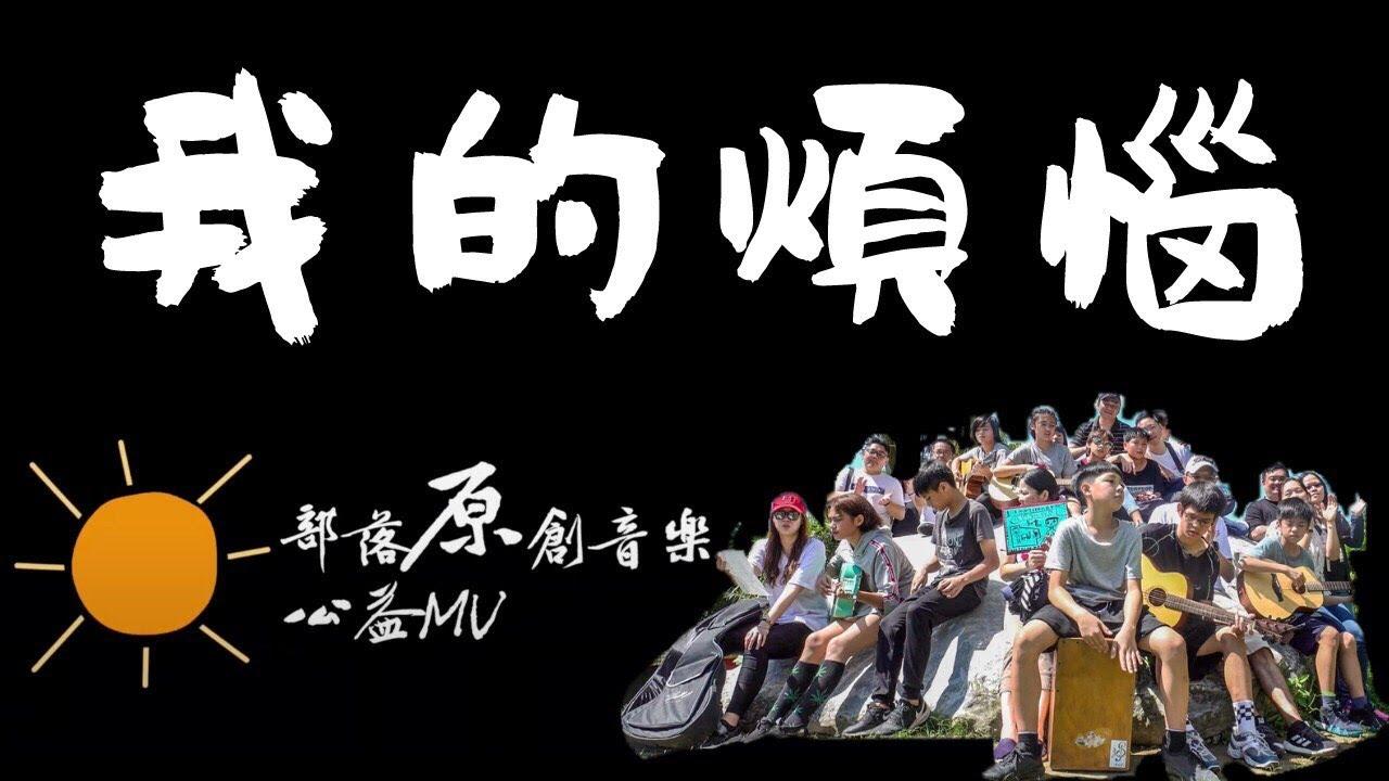 《我的煩惱》原創音樂公益MV - 花蓮縣秀林鄉崇德國小六甲109年畢業班 - YouTube