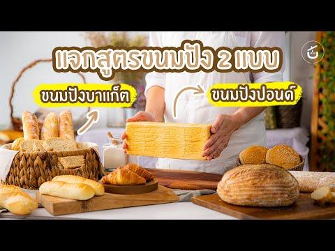 ศาสตร์แห่งการทำขนมปัง ขนมปังบาแก็ตและขนมปังปอนด์