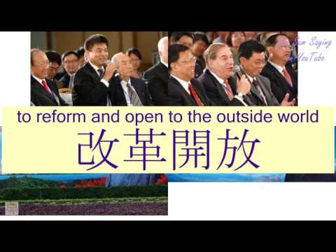 """""""TO REFORM AND OPEN TO THE OUTSIDE WORLD"""" in Cantonese (改革開放) - Flashcard"""