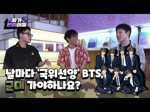 [기자들이 본 방탄소년단] 날마다 '국위선양' BTS, 군대 가야하나요? | Should BTS Go To The Army?