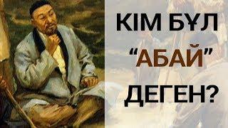 АБАЙ КУНАНБАЕВ   17 ҚАРА СӨЗ