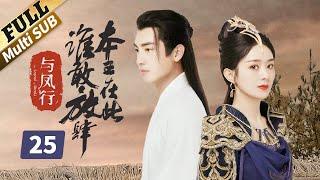 楚乔传 Princess Agents 25 Eng sub【未删减版】 赵丽颖 林更新 窦骁 李沁 主演