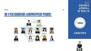 강원대학교 삼척캠퍼스 사회복지학과 5분소개