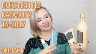 Мои покупки в каталоге Орифлейм №15 2017