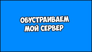 ОБУСТРАИВАЕМ МОЙ СЕРВЕР   Minecraft 1