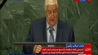 كلمة وزير الخارجية السوري وليد المعلم أمام الجمعية العامة للأمم المتحدة