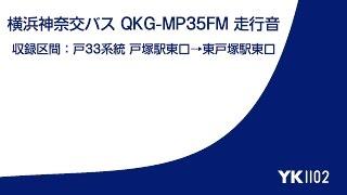 横浜神奈交バス QKG-MP35FM 走行音