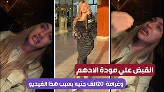فيديو القبـ.ض علي مودة الادهم وغرامة 20 الف جنيه بسبب هذا الفيديو