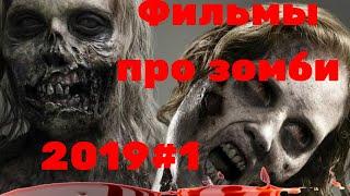 Фильмы про зомби 2019||новинки фильмов апокалипсис||кино о зомби 2019 года||которые уже вышли