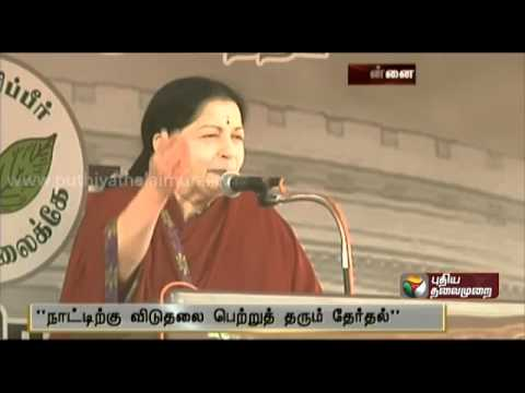 Tamil Nadu chief minister Jayalalithaa's speech at Meenambakkam