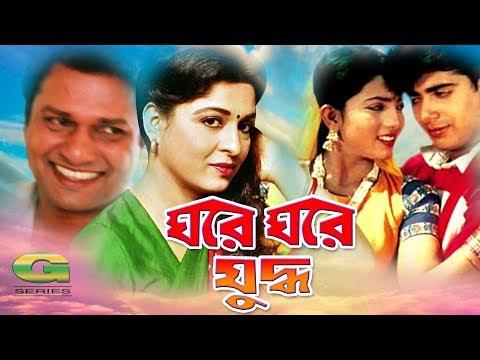 Bangla New Movie | Ghore Ghore Juddho | Alamgir | Shabana | Shabnaz | Nayeem | Bapparaj