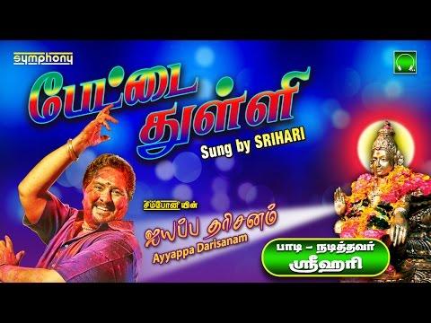 pettai-thulli- -srihari- -ayyappa-darisanam-#8