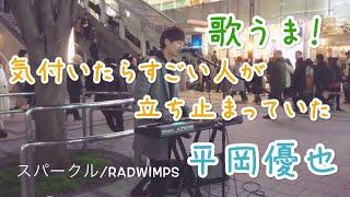 【動画説明】 Twitter(平岡優也) https://mobile.twitter.com/hiraoka...