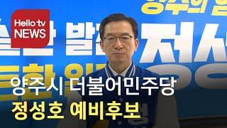정성호 양주시 예비후보, '양주를 문화·교통·복지 중심…