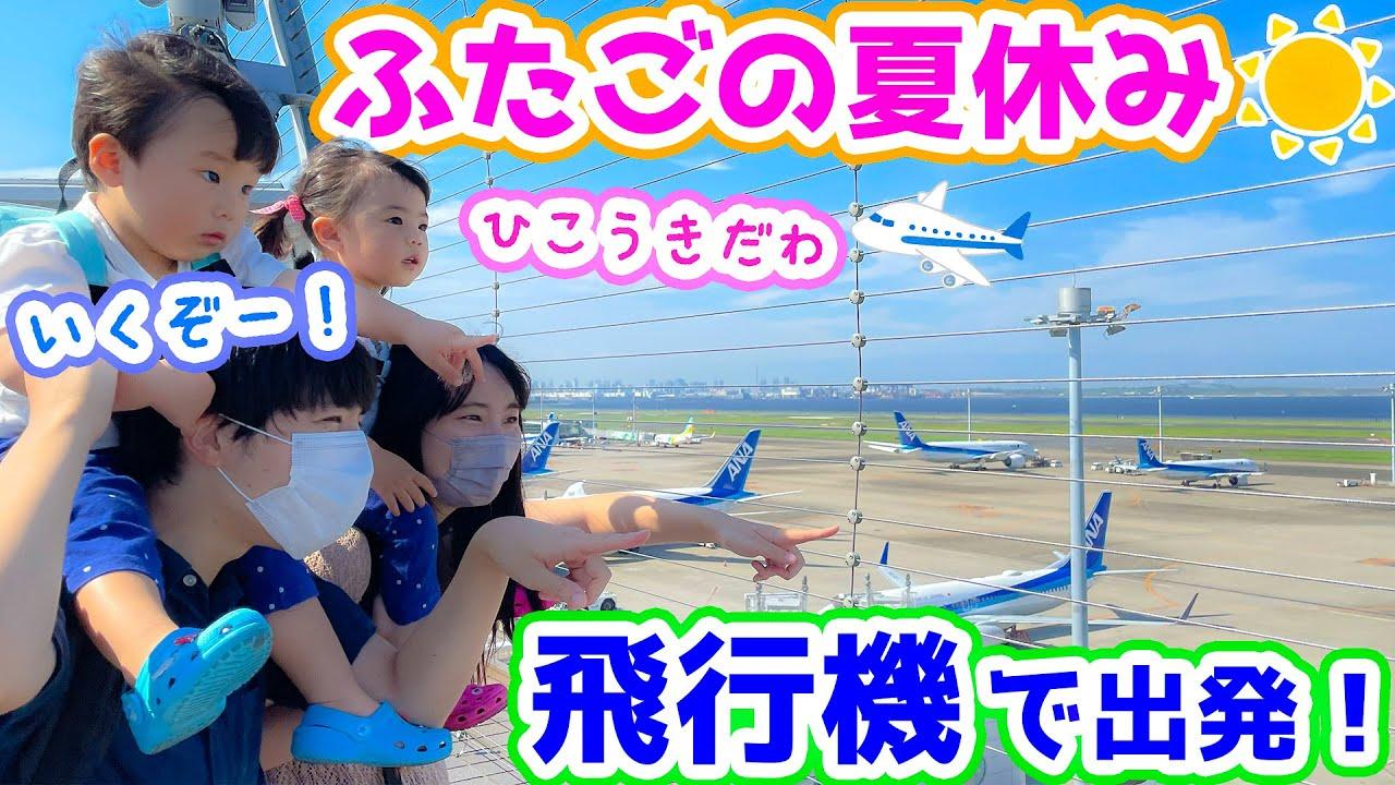 飛行機に乗って早めの夏休み!離陸の瞬間、2歳児双子は…!?【将来有望?】