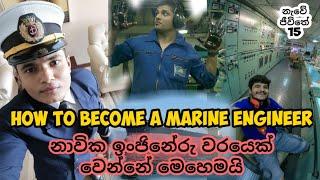 නාවික ඉන්ජිනේරුවකු වෙන්නේ මෙහෙමයි..How i became a marine engineer 👮♂️ 🛳 නැවේ ජීවිතේ 015, Vlog 045