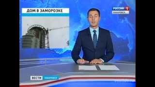 """Вести-Хабаровск. Обманутые дольщики компании """"Мир-Автаркия"""""""