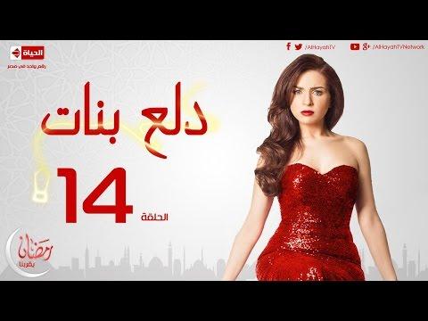 مسلسل دلع بنات للنجمة مي عز الدين - الحلقة الرابعة عشر 14 Dalaa Banat - Episode