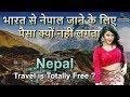 भारत से नेपाल जाना Free क्यों है // Amazing Facts about Nepal in Hindi