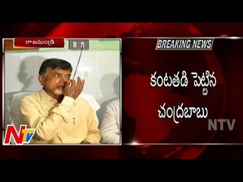 AP CM Chandrababu Gets Emotional on Godavari Pushkaralu Stampede Deaths