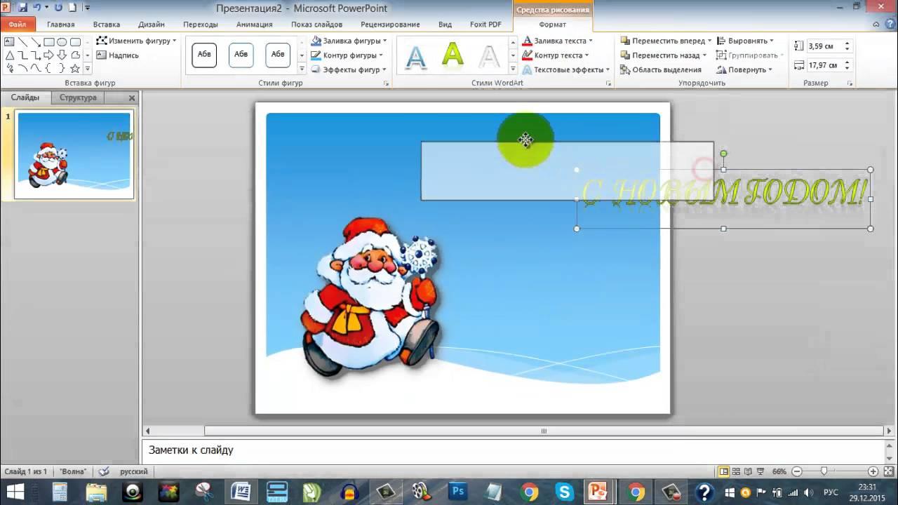 Как создать открытку в презентации, картинки про