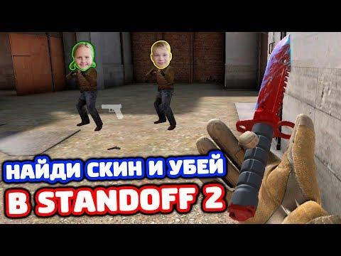НАЙДИ СКИН ПРОТИВ СЕСТРЫ И ПЛЕМЯННИКА В STANDOFF 2!