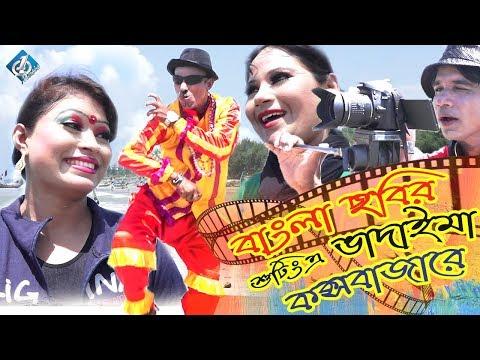 বাংলা ছবির শুটিং এ ভাদাইমা কক্সবাজার | Bangla Chobir Shooting Vadaima Cox's Bazar
