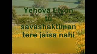 Yehova Yire Data Mere