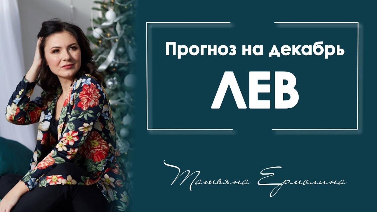 Что принесёт затменный декабрь Львам. Советы астролога для Львов на декабрь 2019.