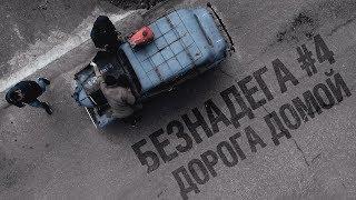 Оживление Мертвеца Москвич 401 #4 ТЕСТ Драйв!