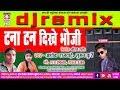 Cg dj remix song टन टन द ख भ ज tana tan dikhe bhouji ashok rajwade suman kurre super hit mp3