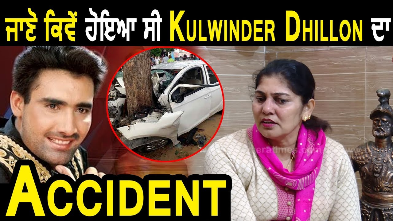 boliyan of kulwinder dhillon accident  boliyan by kulwinder dhillon skype.php #2