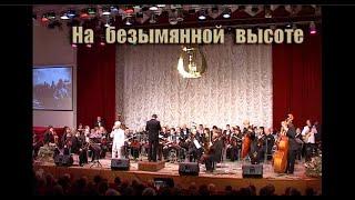 ,,На безымянной высоте,, - вокал А. Ренуар