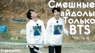 СМЕШНЫЕ BTS #4 | TRY NOT TO LAUGH CHALLENGE | funny moments | KPOP