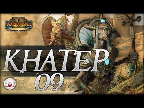 Rise of the Tomb Kings - Total War Warhammer 2 - Khatep Campaign 9
